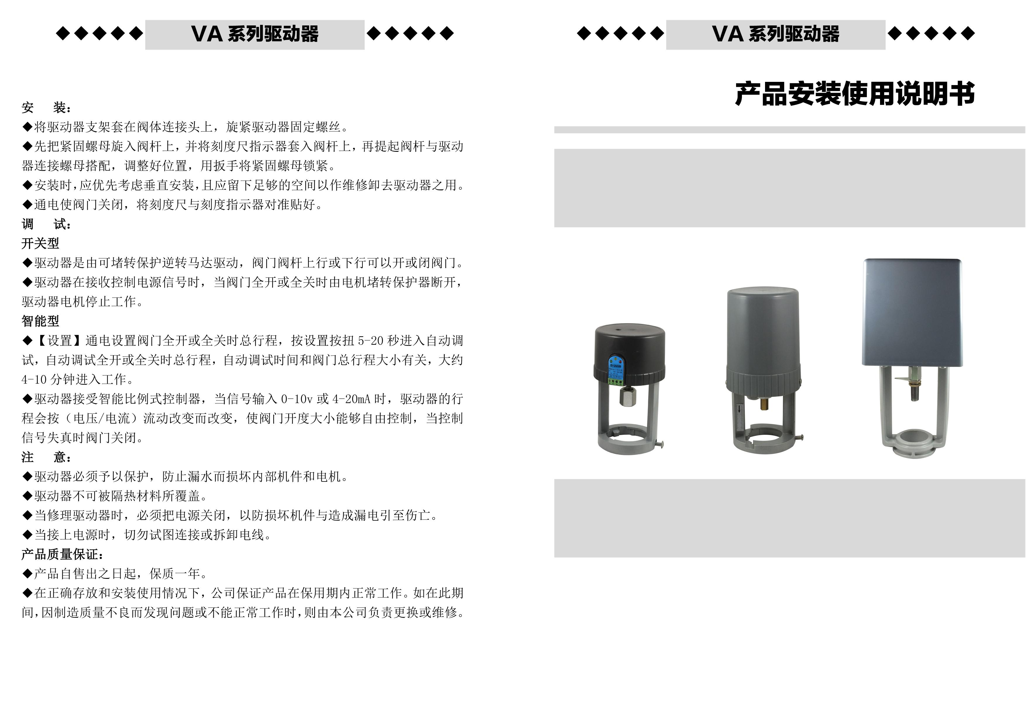va系列比例积分调节阀接线图图片